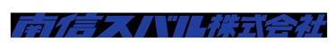 南信スバル株式会社 ロゴ
